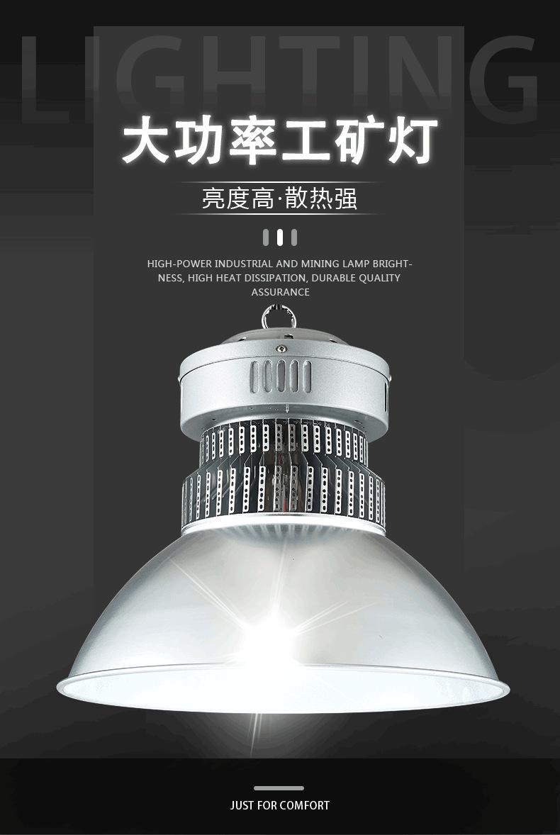 LED工礦燈電源特點及安裝注意事項--必為照明