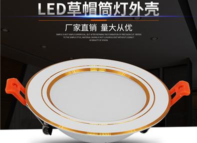 LED筒燈外殼草帽筒燈外殼套件