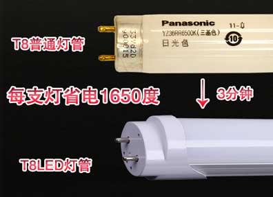 led燈管和普通燈管的區別 -能讓每支燈省1650度電以上