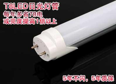 T8LED燈管概述及優點和適用范圍介紹--必為照明