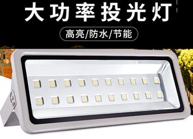 LED大功率投光燈--廠家直銷  高亮節能