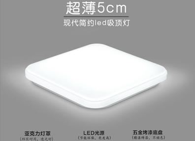 超薄方形LED吸頂燈--時尚簡約 節能環保